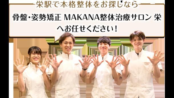 栄駅で本格整体をお探しなら 骨盤・姿勢矯正 MAKANA整体治療サロン 栄にお任せください。