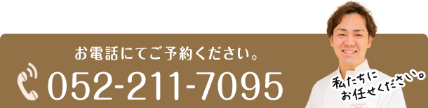 052-211-7095 お電話にてご予約ください。