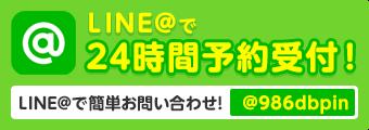 LINEで24時間予約受付!
