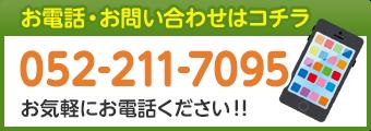 お電話・お問い合わせはコチラ 052-211-7095